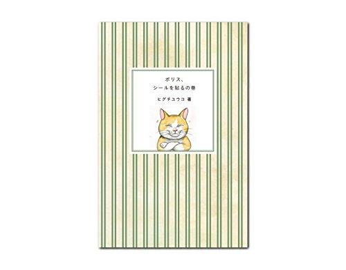 ヒグチユウコ シール・ボックス ([バラエティ])