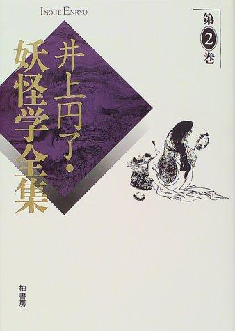 井上円了・妖怪学全集〈第2巻〉