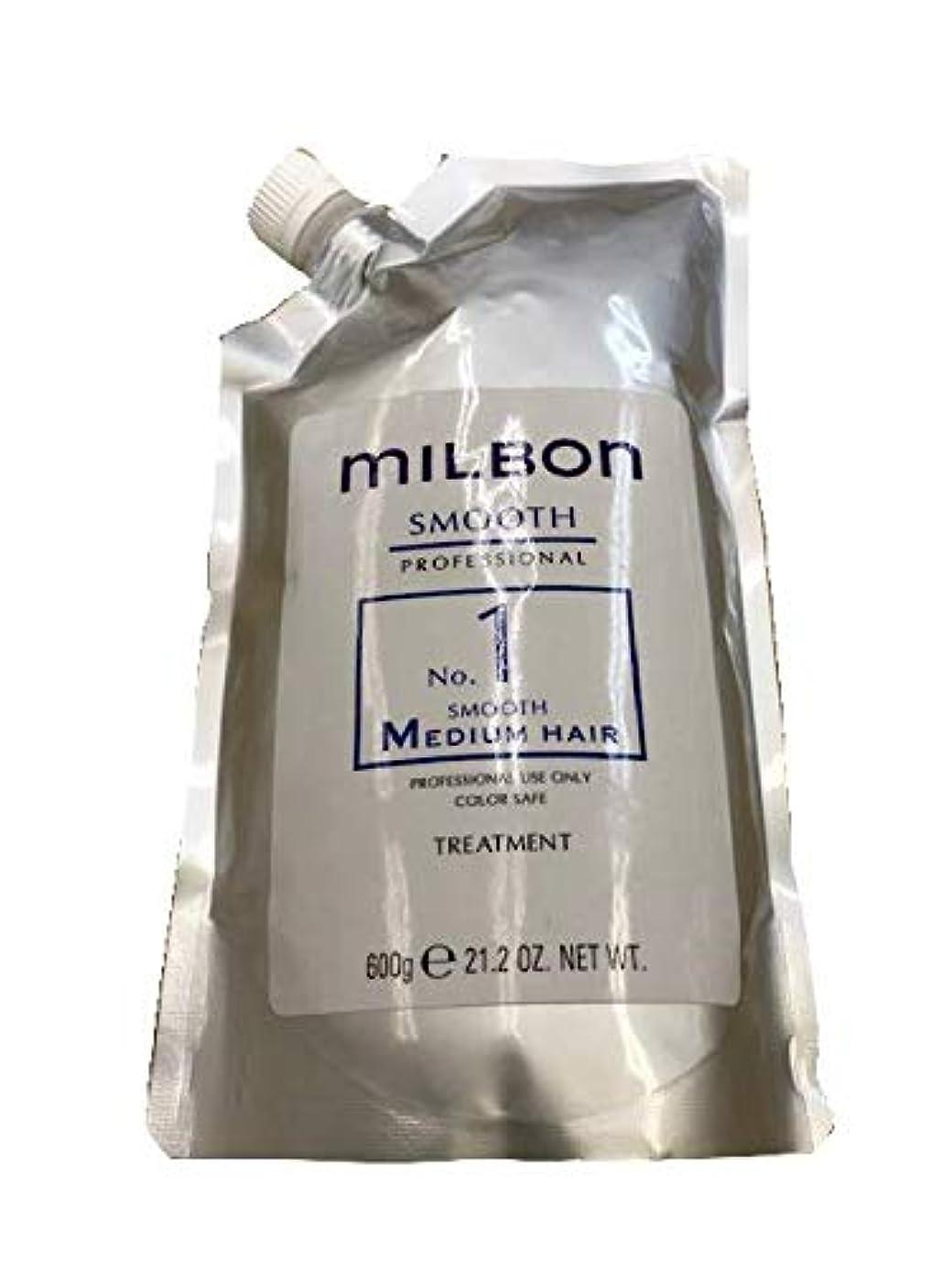 知性なんとなく噛むミルボン スムースNo1 ミディアムヘア ヘアトリートメント 600g