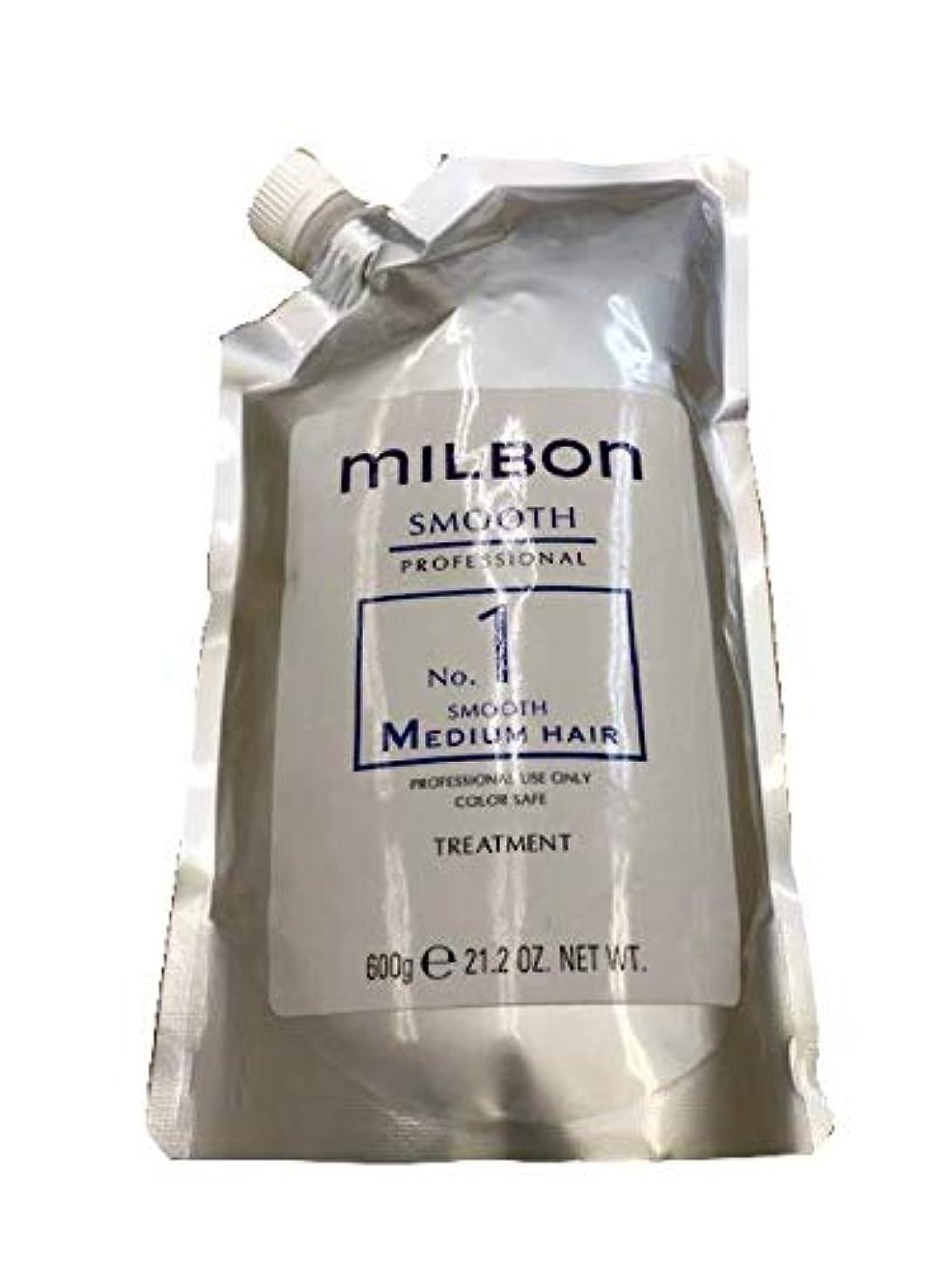 エアコン自伝幻滅ミルボン スムースNo1 ミディアムヘア ヘアトリートメント 600g