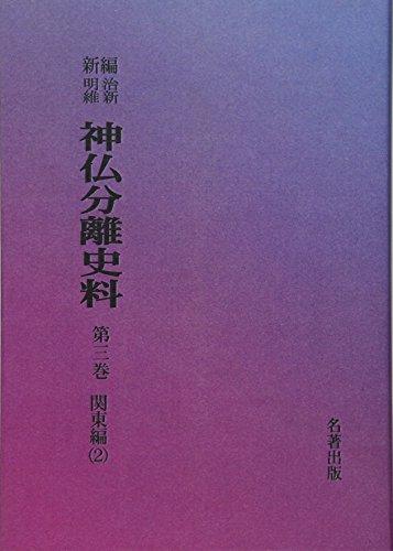 新編明治維新神仏分離史料 (第3巻)