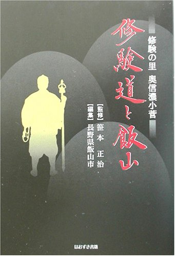 修験道と飯山―修験の里・奥信濃小菅