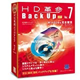 HD革命/BackUp Ver.7 Pro(Win2000、XP専用)