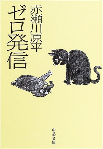 ゼロ発信 / 赤瀬川 原平