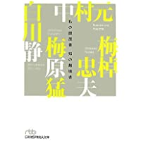 知の越境者―私の履歴書 (日経ビジネス人文庫)