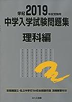 2019年度受験用 中学入学試験問題集 理科編 (中学入学試験問題集シリーズ)
