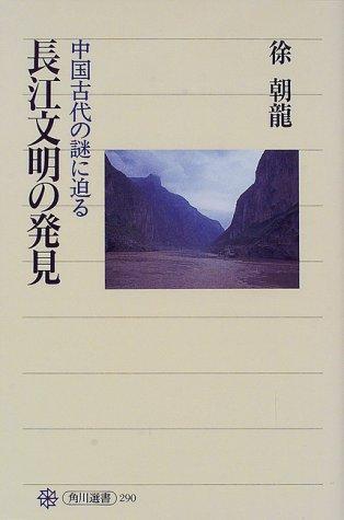 長江文明の発見―中国古代の謎に迫る (角川選書)の詳細を見る