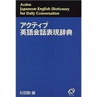 アクティブ英語会話表現辞典