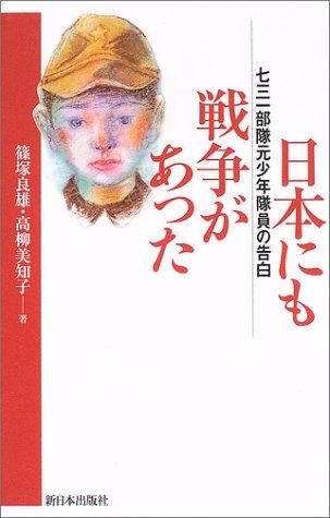日本にも戦争があった―七三一部隊元少年隊員の告白の詳細を見る
