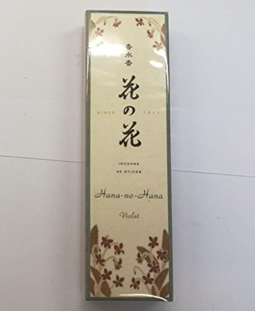 方法論眠いです達成するお香 香水香花の花すみれ 長寸40本入(30007)