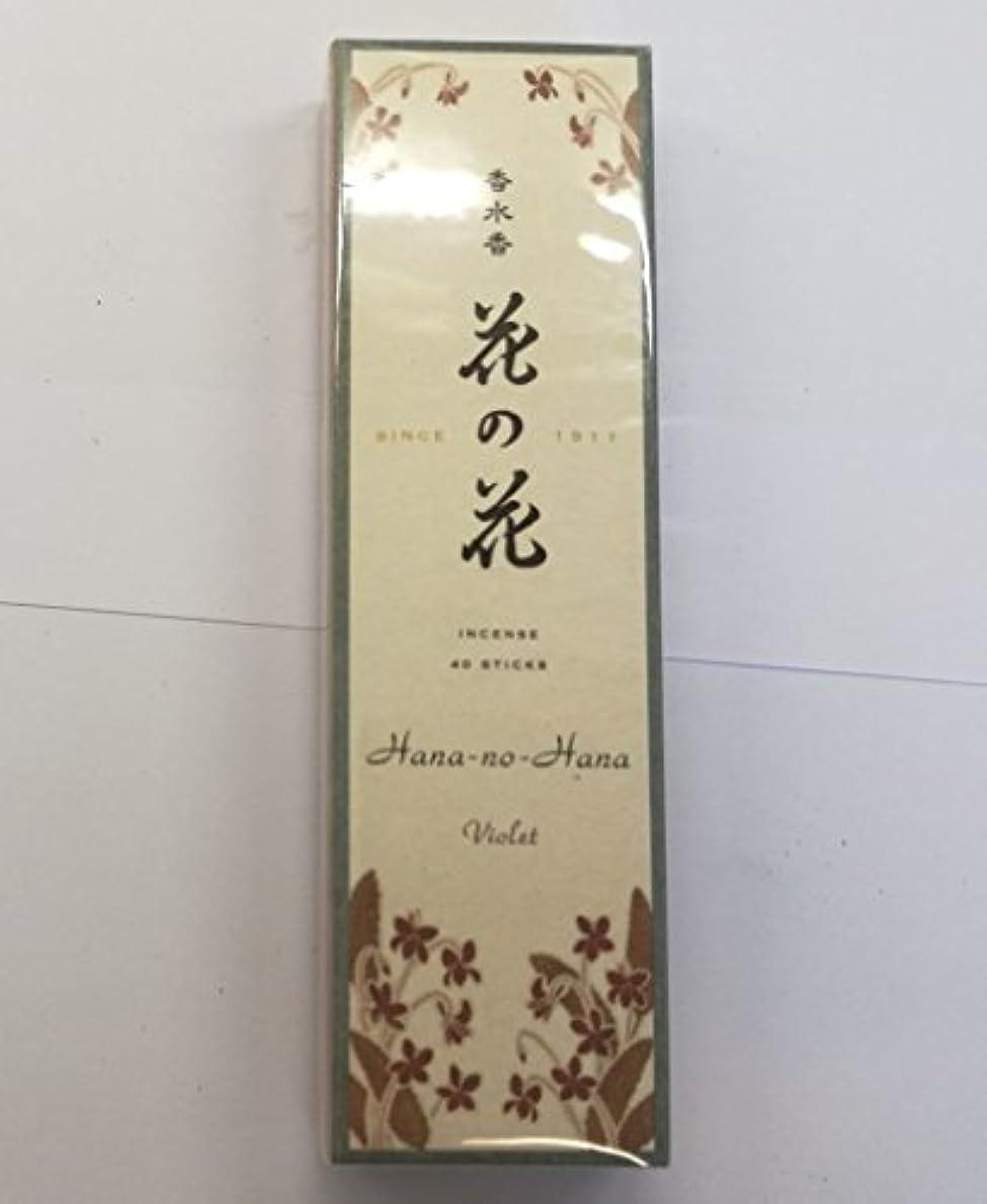 色合い運河宣伝お香 香水香花の花すみれ 長寸40本入(30007)
