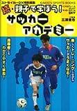 続・親子で学ぼう!サッカーアカデミー (GAKKEN SPORTS BOOKS) -
