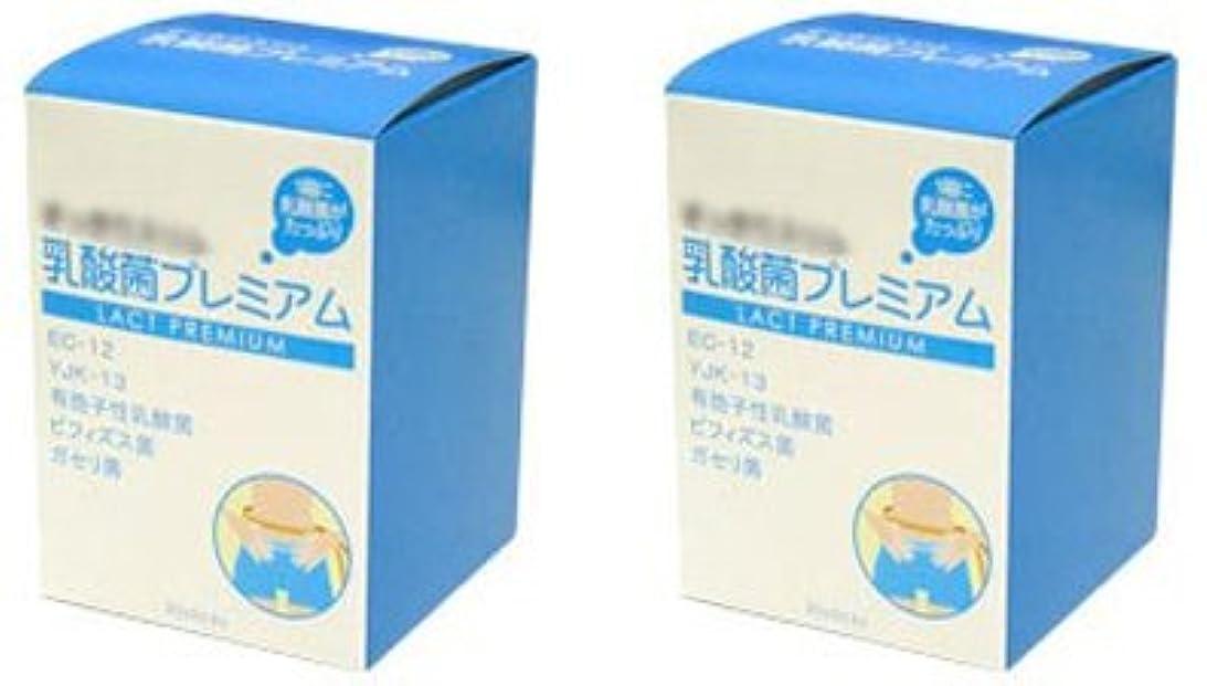 デコラティブお母さん口述する乳酸菌プレミアム 2個セット(乳酸菌ダイエットサプリ)
