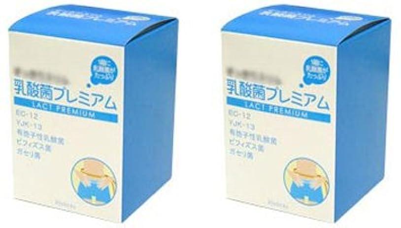 考古学的な貫通する笑乳酸菌プレミアム 2個セット(乳酸菌ダイエットサプリ)