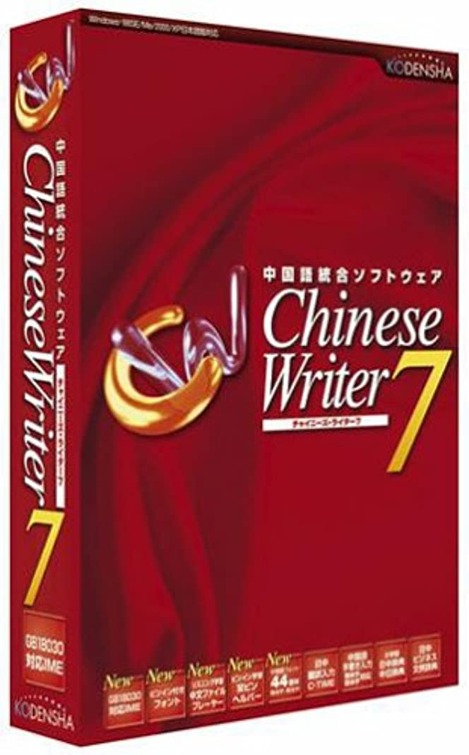 矢刺すレルムChinese Writer 7
