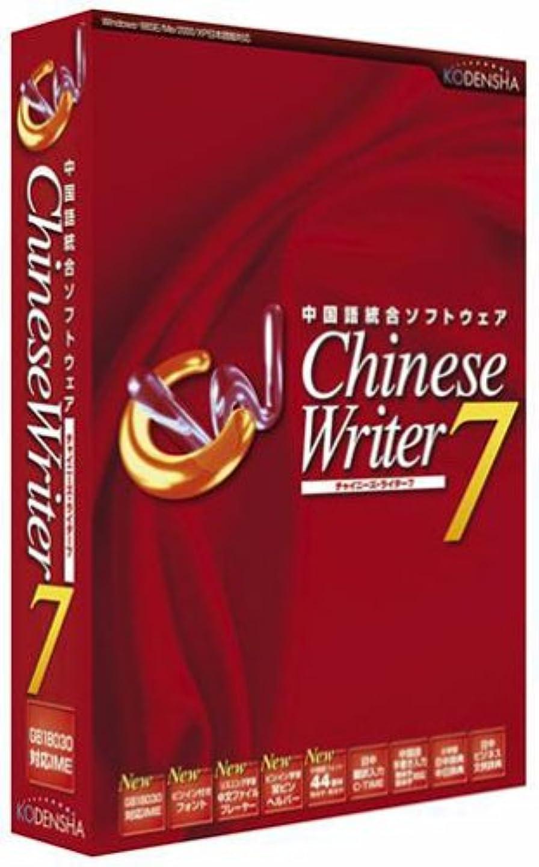 スパイ害虫豆Chinese Writer 7