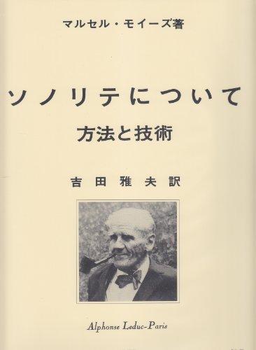 モイーズ: ソノリテについて(日本語訳: 吉田雅夫)/ルデュック社/フルート教本