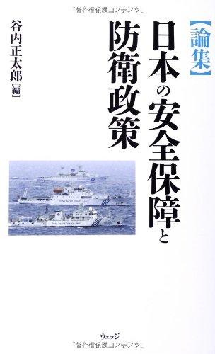 論集 日本の安全保障と防衛政策の詳細を見る