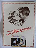 映画パンフレット この胸のときめきを 昭和63年 森沢なつ子 畠田理恵 哀川翔 松下由樹 保坂尚輝 香坂みゆき