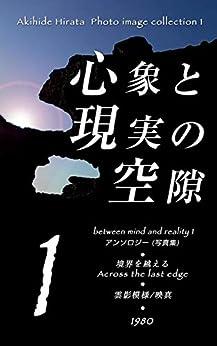[ヒラタ アキヒデ]の心象と現実の空隙1アンソロジー(写真集)