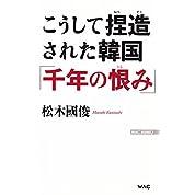 こうして捏造された韓国「千年の恨み」 (WAC BUNKO)