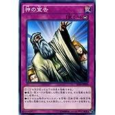 遊戯王 神の宣告 / シンクロン・エクストリーム(SD28) / シングルカード