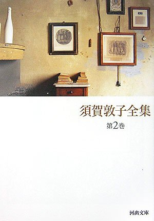 須賀敦子全集 第2巻 (河出文庫)の詳細を見る