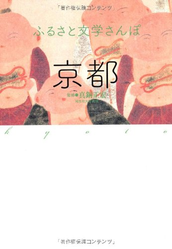ふるさと文学さんぽ 京都の詳細を見る
