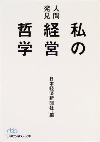 人間発見 私の経営哲学 (日経ビジネス人文庫)