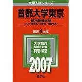 首都大学東京(文系) (2007年版 大学入試シリーズ)