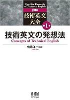 詳解 技術英文大全 第1巻 技術英文の発想法