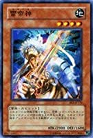 【遊戯王シングルカード】 《ビギナーズ・エディション2》 雷帝神 スーパーレア be2-jp178
