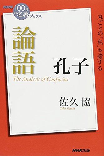 NHK「100分de名著」ブックス 孔子 論語