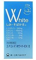 【第3類医薬品】エバユースホワイトEXII 270錠