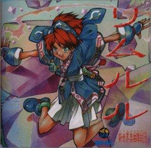 SNKキャラクターズ・サウンズ・コレクション Vol.9 リムルル