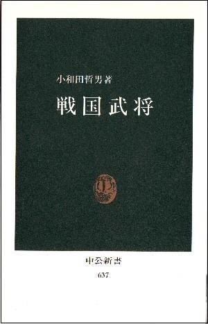 戦国武将 (中公新書 637)の詳細を見る