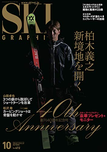 月刊スキーグラフィック2018年10月号