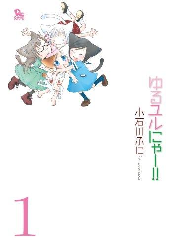 ゆるユルにゃー!! (1) (リュウコミックススペシャル)