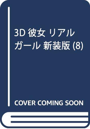 3D彼女 リアルガール 新装版(8)