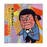 CD 綾小路きみまろ 爆笑スーパーライブ 第1集 ~中高年に愛をこめて…~ TECE-25350