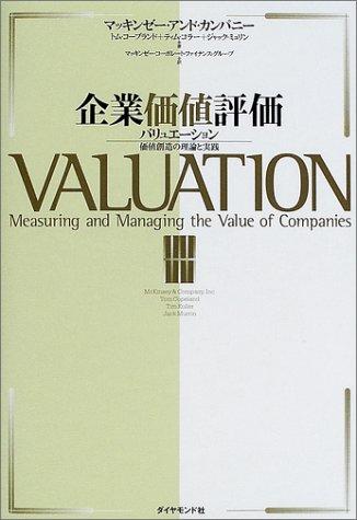 企業価値評価―バリュエーション;価値創造の理論と実践の詳細を見る
