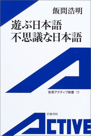 遊ぶ日本語不思議な日本語 (岩波アクティブ新書)の詳細を見る
