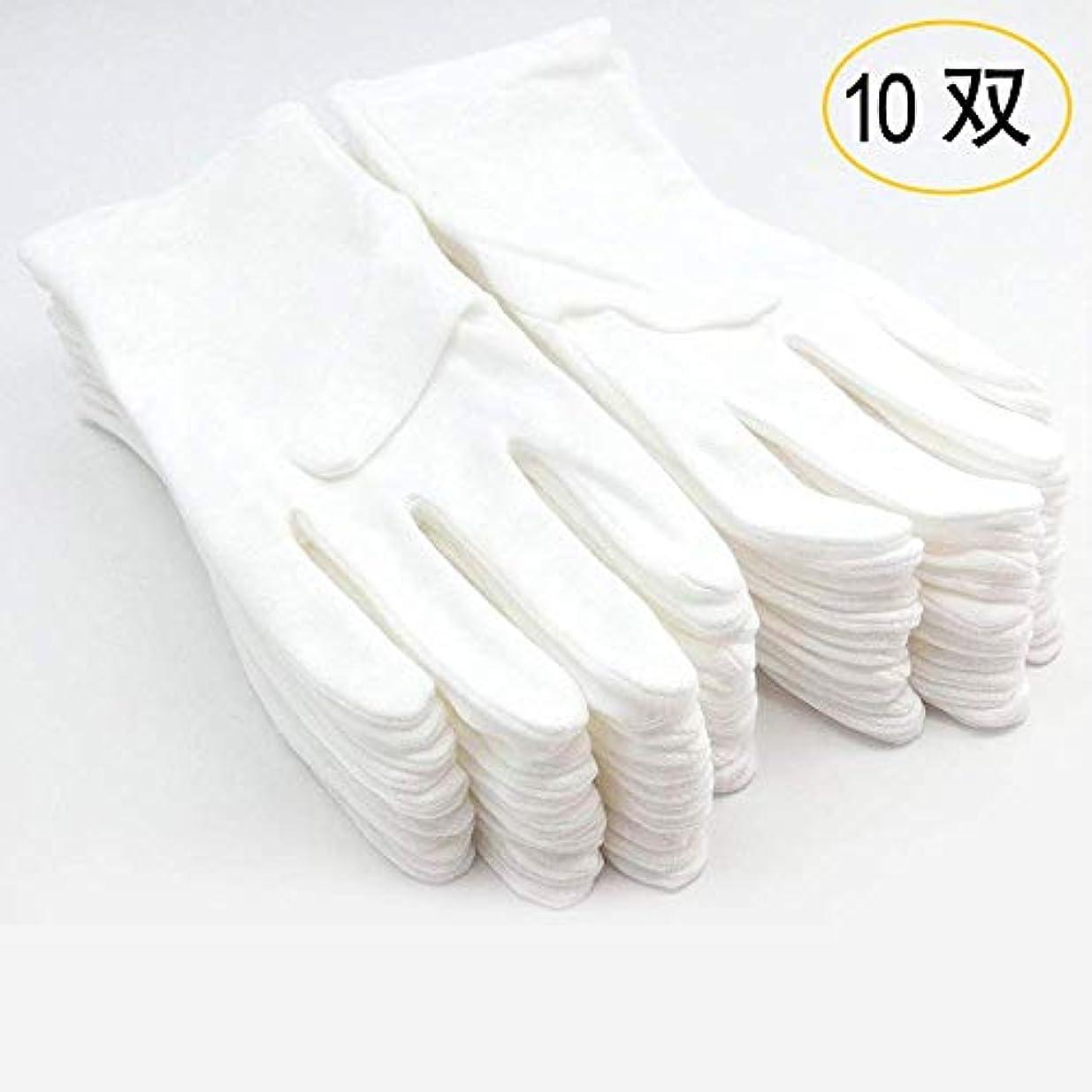 ハブブ戦う破壊的な綿手袋 純綿100% 通気性 コットン手袋 10双組