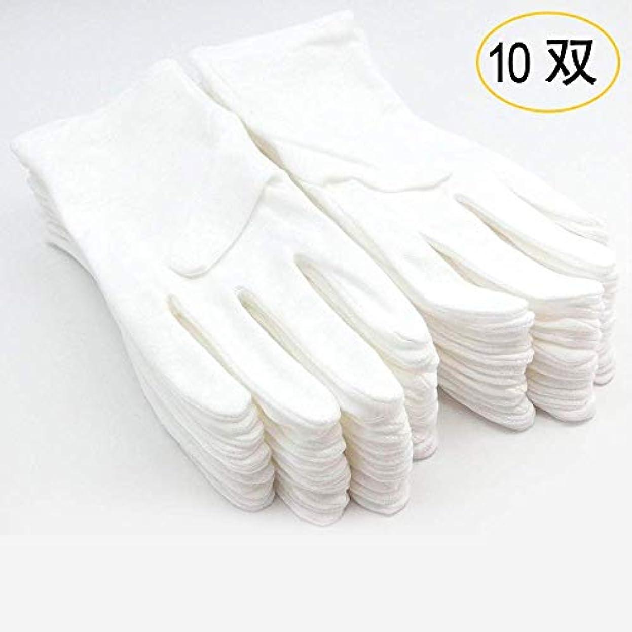 立場イタリアの物理的に綿手袋 純綿100% 通気性 コットン手袋 10双組