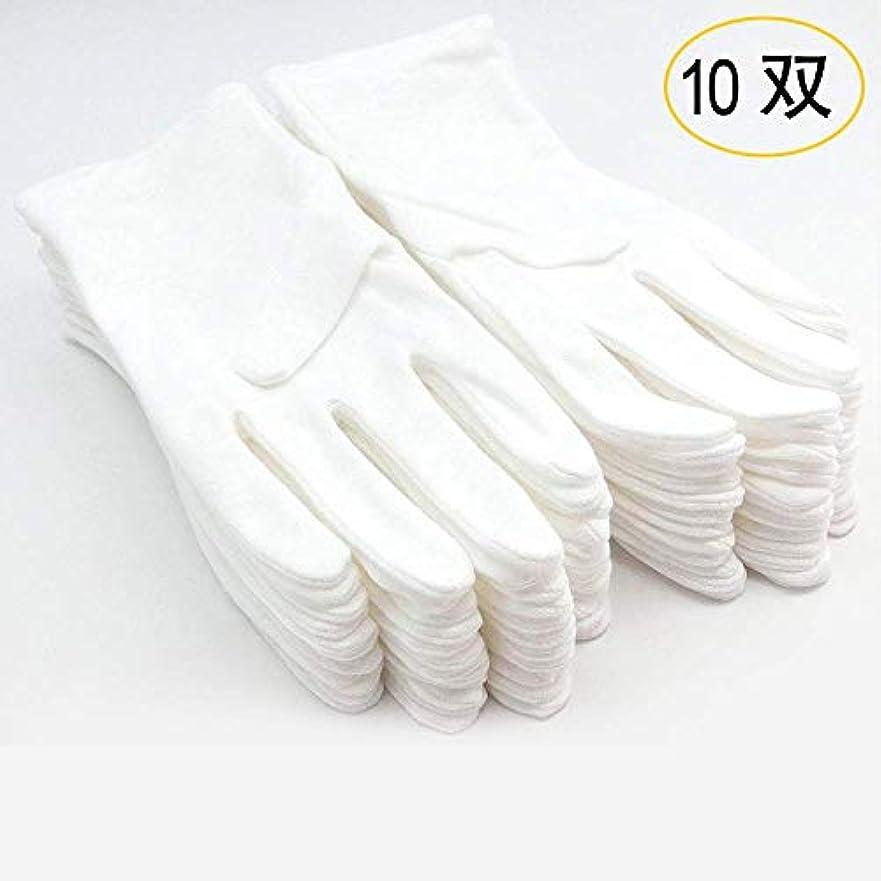 治す換気する忠実綿手袋 純綿100% 通気性 コットン手袋 10双組