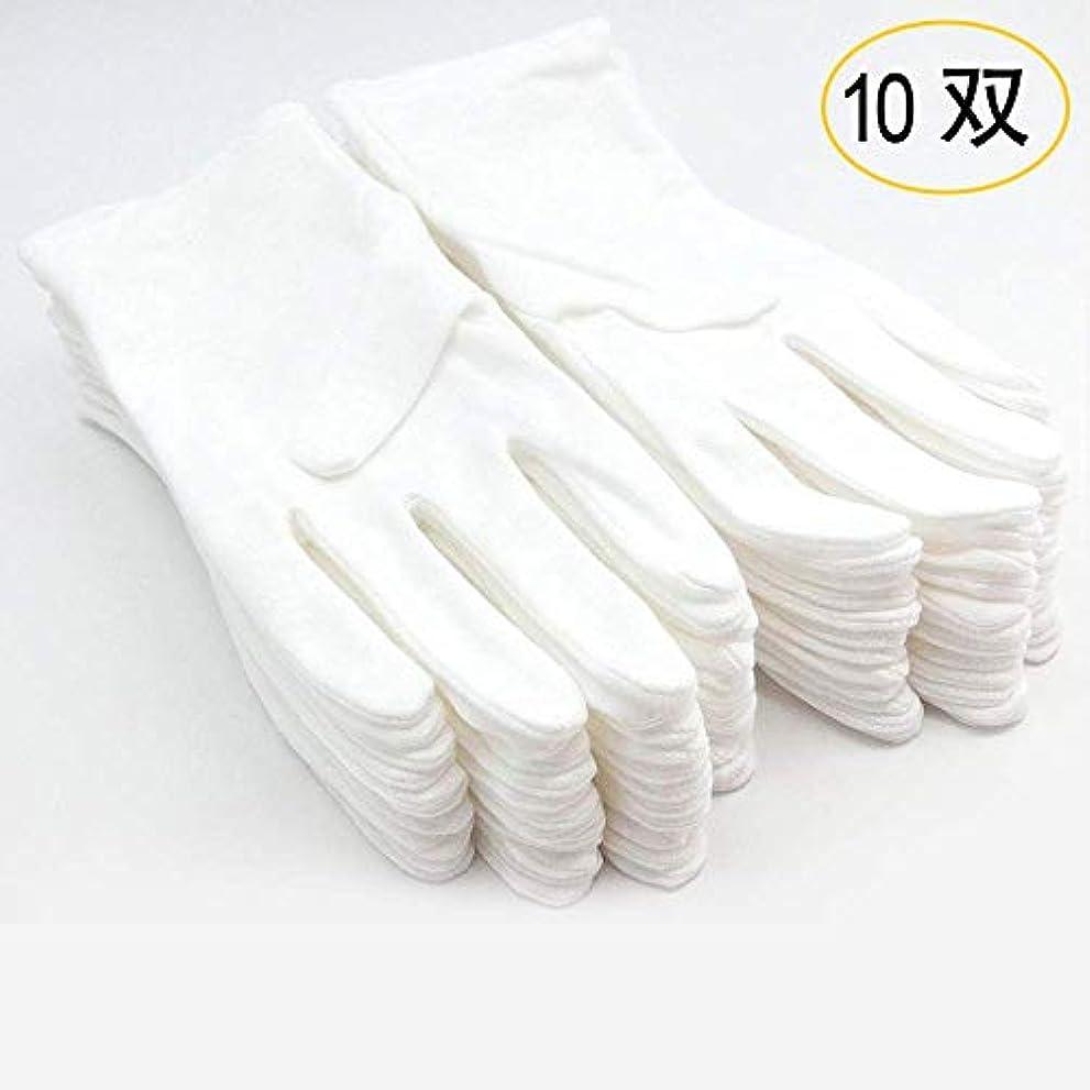 ファランクス効能る綿手袋 純綿100% 通気性 コットン手袋 10双組