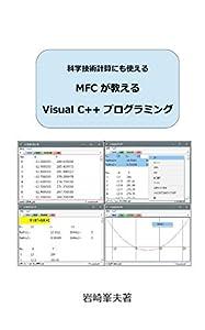 MFCが教える Visual C++プログラミング: 科学技術計算にも使える