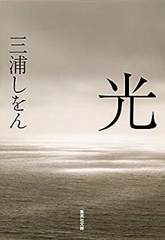 [三浦しをん]の光 (集英社文庫)