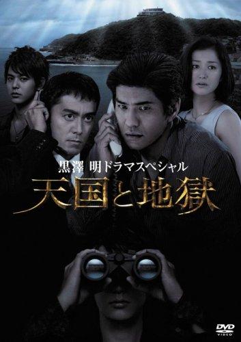 黒澤 明 ドラマスペシャル 天国と地獄 [DVD]の詳細を見る