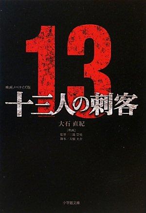 映画ノベライズ版 十三人の刺客 (小学館文庫)の詳細を見る